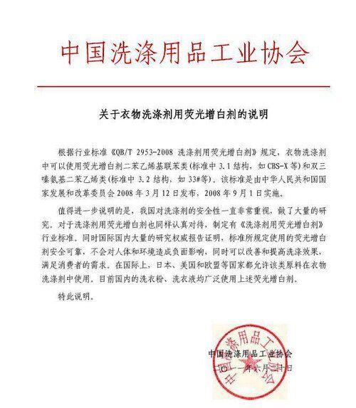 荧光增白剂符合中国洗条用品规定